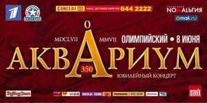 Аквариум-2007-1