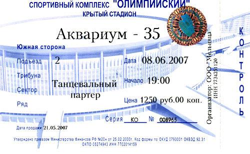 Аквариум-2007-2