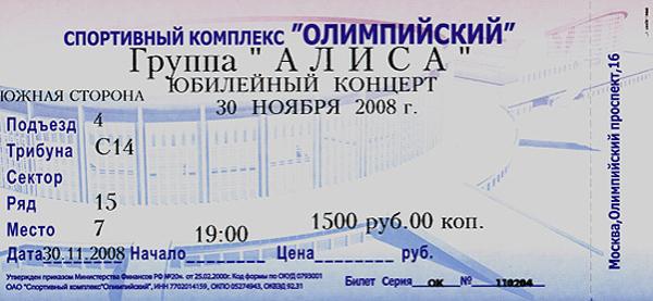 Alisa-2008-2