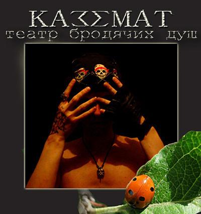 KAZEMAT_-_Teatr_Brodyachih_Dush_(live_album_1999)