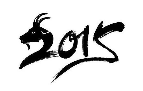 Коза-2015