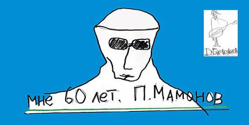 Мамонов-1