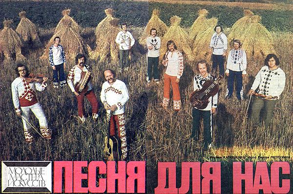 Песняры-3