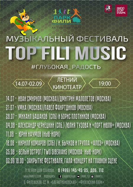 TopFiliMusic-2016