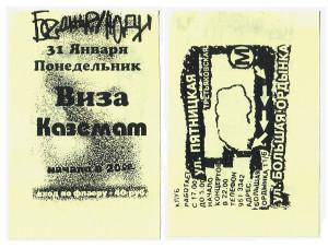 kazemat-koncert-bednye-ludi-1999