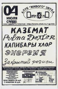 kazemat-koncert-diamond-1998