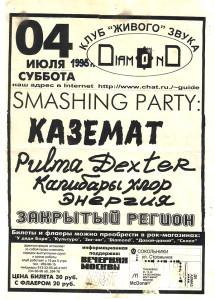 kazemat-koncert-diamond-1998-afisha