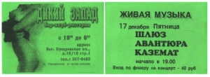 kazemat-koncert-dikii-zapad-1999