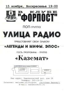 kazemat-koncert-forpost-1998