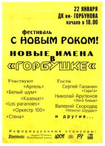 kazemat-koncert-gorbushka-1999-afisha