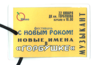 kazemat-koncert-gorbushka-1999-beidzh