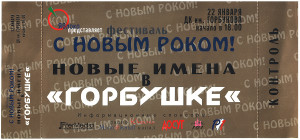 kazemat-koncert-gorbushka-1999-bilet