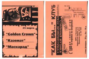 kazemat-koncert-kakby-club-1999