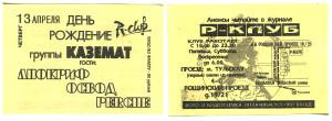 kazemat-koncert-rklub-2000