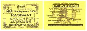 kazemat-koncert-rklub-22-05-2000