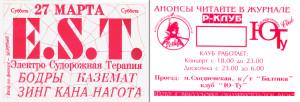 kazemat-koncert-rklub-27-03-1999