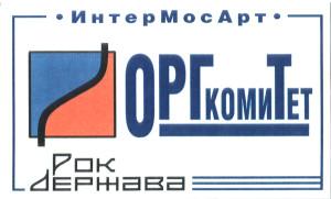 kazemat-koncert-rokderzhava-1999