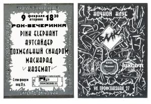 kazemat-koncert-svalka-1999-flaer
