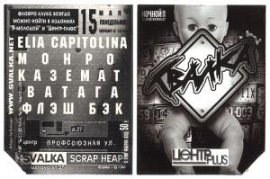 kazemat-koncert-svalka-2000