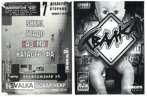 kazemat-koncert-svalka-7-12-1999