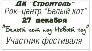 kazemat-koncert-tumen-1999-beidzh