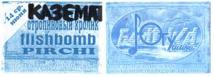 kazemat-koncert-u2-14-06-2000