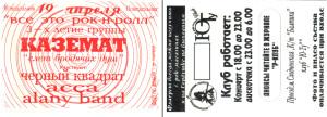 kazemat-koncert-u2-19-04-1999