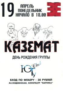 kazemat-koncert-u2-19-04-1999-afisha