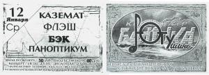 kazemat-koncert-u2-2000