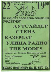 kazemat-koncert-ulica-radio-1999